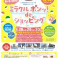 超お得なチケット(500円で1,500円分のお買い物・お食事券)!!