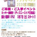 KiTARAアプリイベント2020第3弾ミッキー腕時計!!