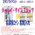 スタンプイベント2020第5弾 ハーレイ・クインTシャツOR名探偵コナン名刺入れ先着16名様!!