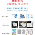 使い捨てマスクケースの無料配布!!(飲食店ご利用時限定)