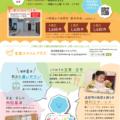 KiTARA内「ぽっぽ園」から新サービスのご連絡!